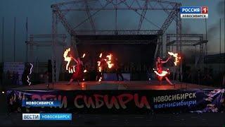 Гала-концерт фестиваля «Огни Сибири» пройдет на Михайловской набережной в Новосибирске