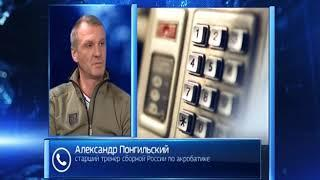 Александр Понгильский назначен старшим тренером сборной России по лыжной акробатике