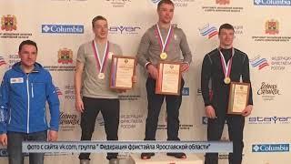 Ярославские фристайлисты завоевали пять медалей Кубка России