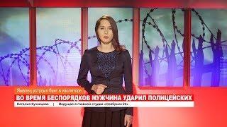 Ноябрьск. Происшествия от 31.10.2018 с Наталией Кузнецовой