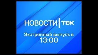 Экстренный выпуск Новостей ТВК 27 марта 2018 года 13:00