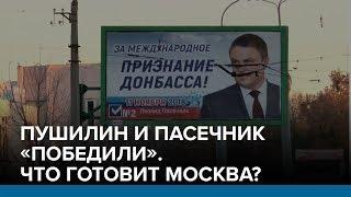 LIVE | Пушилин и Пасечник «победили». Что готовит Москва? | Радио Донбасс.Реалии