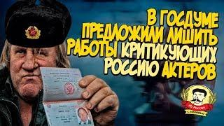 Из России с любовью. В Госдуме предложили лишить работы критикующих Россию актеров