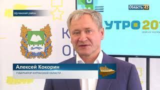 Курганская область готова к окружному форуму «УТРО-2018»