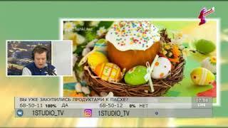"""Программа """"Первая студия"""" от 06.04.18: Встречаем Пасху"""