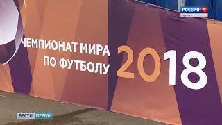Пермяки к Чемпионату мира по футболу готовы
