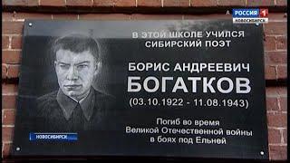 В Новосибирске почтили память поэта Бориса Богаткова