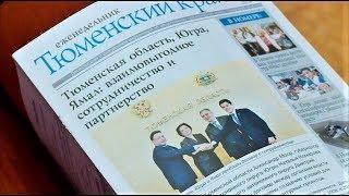 В Югре рассказывают о программе «Сотрудничество»
