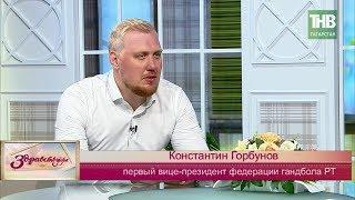 В гостях Константин Горбунов. Здравствуйте - ТНВ