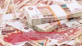 1 млн рублей выиграл житель Вологодской области