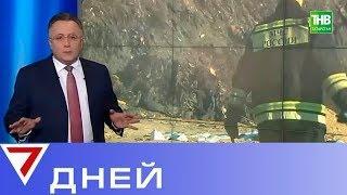 Нижнекамский район на грани экологической катастрофы. 7 Дней | ТНВ
