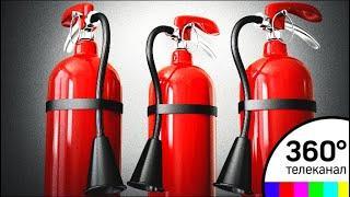 В России резко повысился спрос на огнетушители