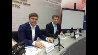 Капремонт идет к вам. Пресс-конференция в ГТРК «Ставрополье»
