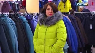 Согревайтесь стильно! Ярмарка одежды «Ермак» приготовила для курганцев зимнюю коллекцию