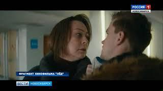 На большие экраны страны вышла романтическая драма «Лёд»