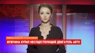 Ноябрьск. Происшествия от 06.12.2018 с Яной Джус