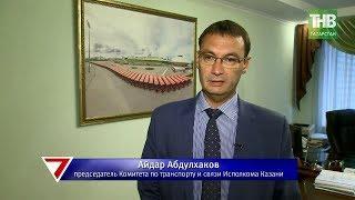 Айдар Абдулхаков: будут ли повышены тарифы на проезд в общественном транспорте? 7 Дней | ТНВ