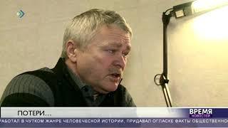 Не стало Владимира Овчинникова