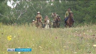 Конная географическая экспедиция стартовала в Башкортостане