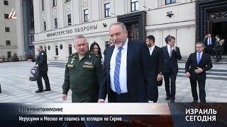 Иерусалим и Москва не сошлись во взглядах на Сирию