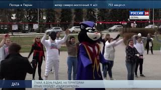 В День радио пермский университет провел коллективную зарядку