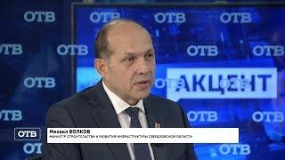"""""""Акцент"""": Михаил Волков"""