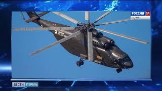 Самые мощные в мире вертолетные двигатели будут делать в Перми