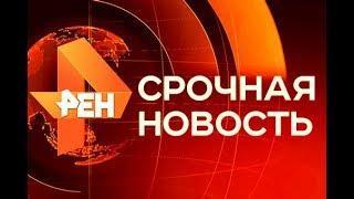 Новости РЕН ТВ 13.08.2018 Утренний  Выпуск 13.08.18