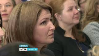 """В Ижевске начался республиканский конкурс """"Педагог года"""""""