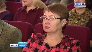 """""""Вести. Брянск"""" (эфир 21.02.2018 в 20:45)"""