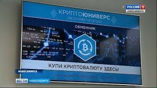 В Новосибирске открылся офис компании по продаже криптовалют