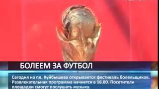 Сегодня на площади Куйбышева начнется фестиваль болельщиков