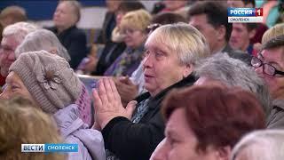 В Смоленске отметили 30-летие Всероссийского общества инвалидов