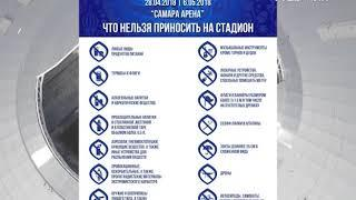 """В список вещей, запрещенных к проносу на """"Самара Арену"""", вошли селфи-палки и еда"""