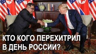 Трамп встретился с корейским Горбачёвым? | ким чен ын и трамп видео встреча в сингапуре кндр сша