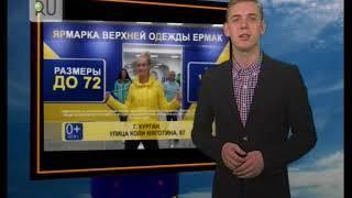 Прогноз погоды с Максимом Пивоваровым на 2 марта