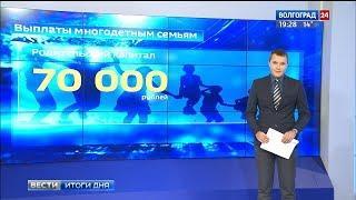 Волгоградские семьи получат новые меры соцподдержки