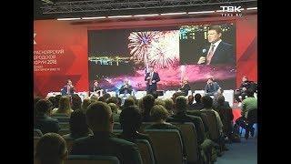 Красноярский городской форум