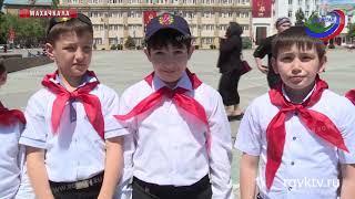 В Махачкале приняли в пионеры более 300 школьников