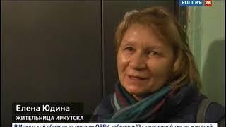 Эвакуированные жители дома на 4 ой Железнодорожной в Иркутске вернулись в свои квартиры