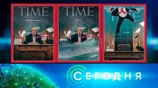 """""""Сегодня"""". 24 августа 2018 года. 08:00"""