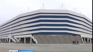 ФИФА высоко оценила калининградский стадион