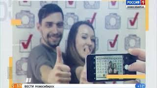 В день выборов губернатора жители Новосибирской области могут принять участие в конкурсе селфи