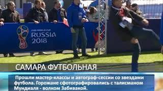На площади Куйбышева в Самаре развернулся Парк футбола ЧМ-2018