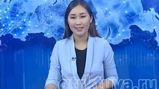 Вести Тыва 30 10 2018