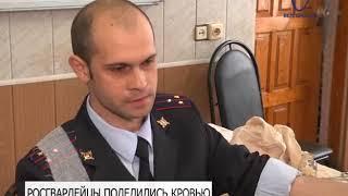 Белгородские сотрудники Росгвардии пожертвовали кровь