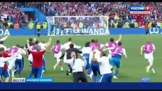 Россия празднует очередную футбольную победу!
