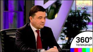 В эфире 360 губернатор Подмосковья подвёл итоги февраля