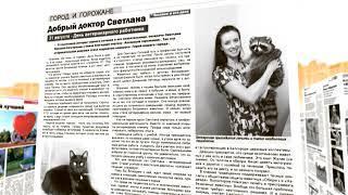Вышел в свет номер газеты «Наш Белгород» от 31 августа 2018 года