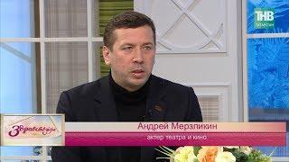 Почему Сергей Безруков отказался сниматься в Казани, а Андрей Мерзликин согласился? ТНВ